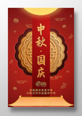 古典中秋国庆海报