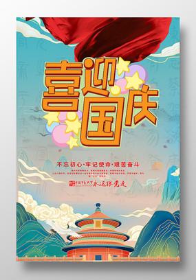 古风喜迎国庆海报设计