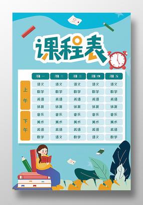 简约幼儿园课程安排表中小学课程表海报