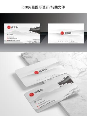 简约中国风酒店餐饮名片