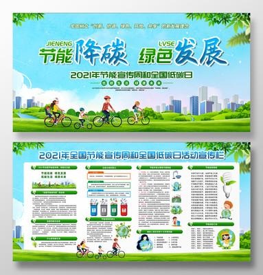 全国节能宣传节能降碳绿色发展展板