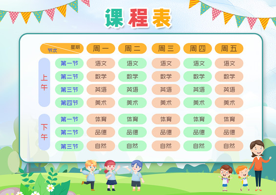 开学季中小学幼儿园卡通课程表