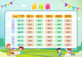 可爱卡通中小学幼儿园课程表
