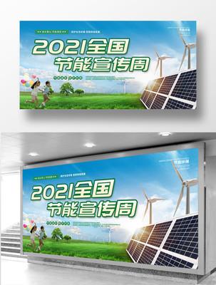 绿色新能源太阳能2021节能宣传周