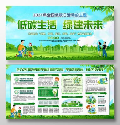 全国节能宣传周低碳生活绿建未来展板