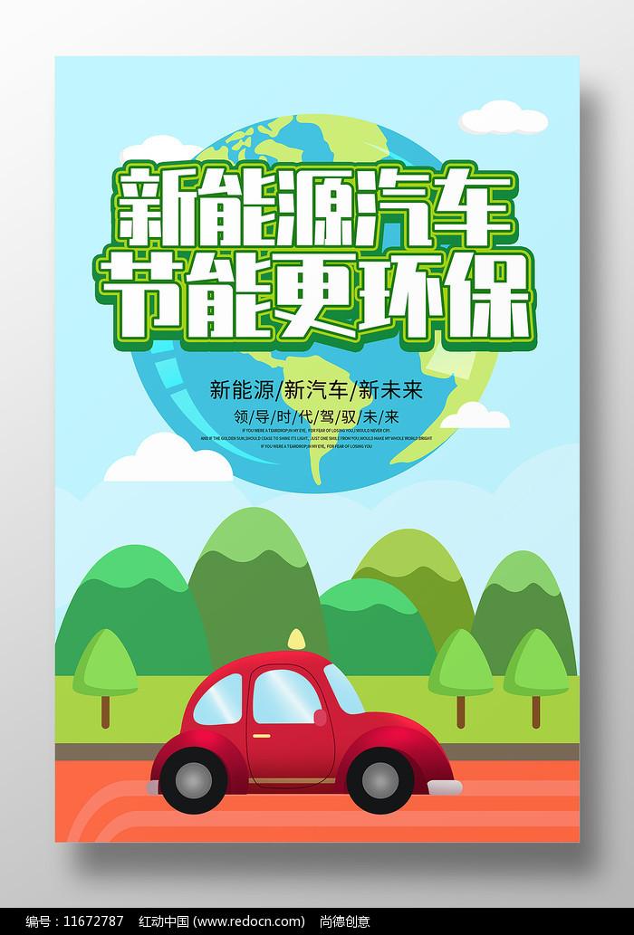 新能源汽车节能环保汽车宣传海报图片