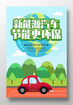 新能源汽车节能环保汽车宣传海报