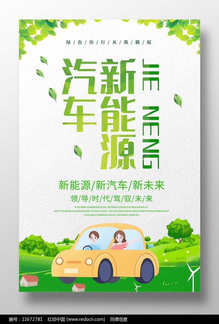 新能源汽车宣传海报设计图片