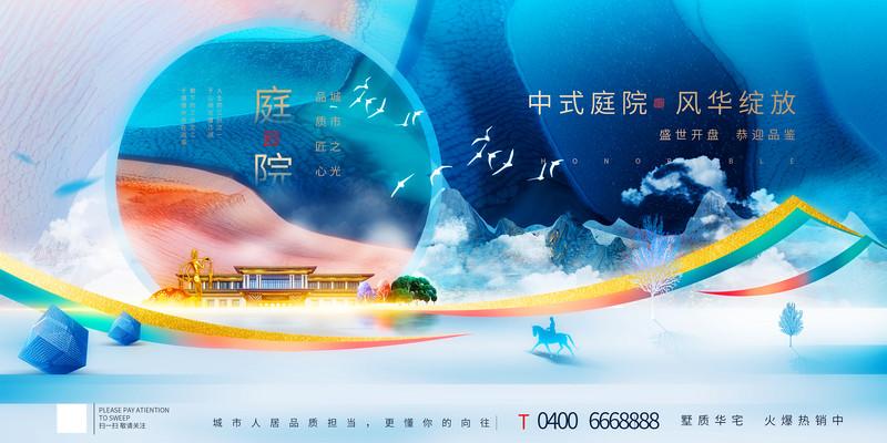 新中式房地产展板