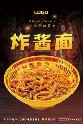 中式美食海报