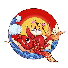 中国风春节老虎手抱锦鲤图