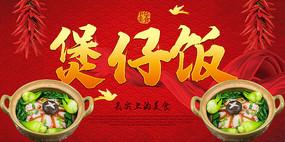 红色喜庆美食海报