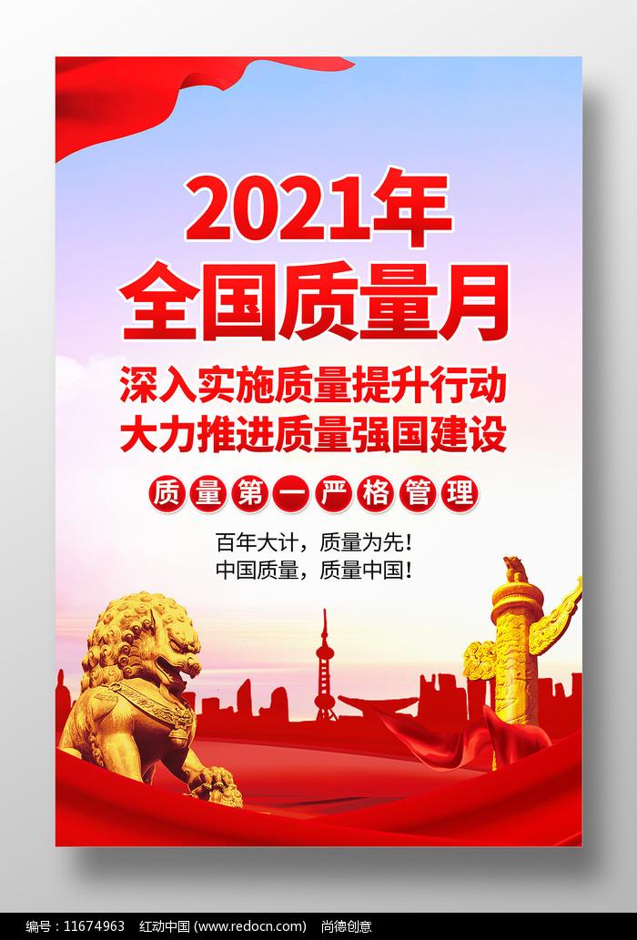 2021年全国质量月宣传海报设计图片