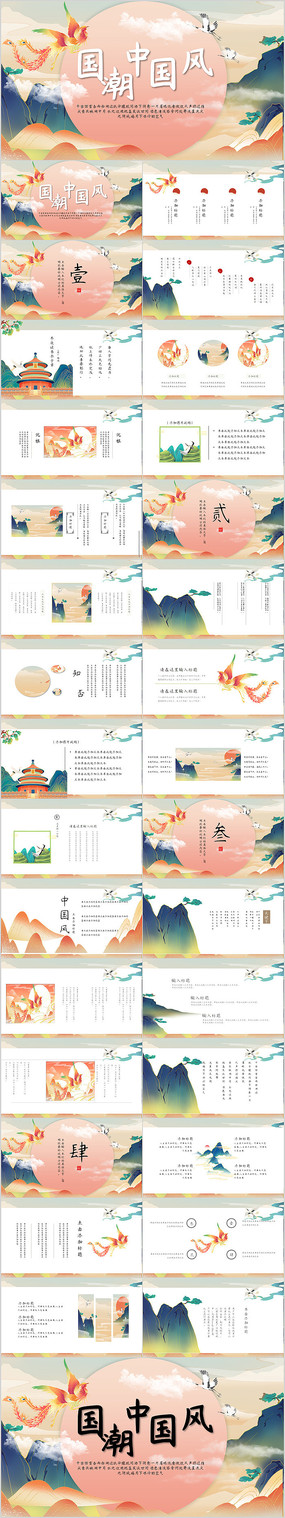 创意中国风国潮年中总结古典古韵水墨PPT
