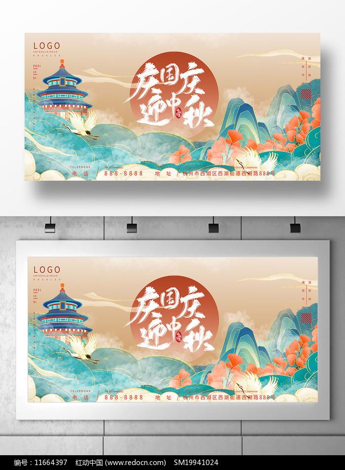 国潮国庆中秋双节海报图片