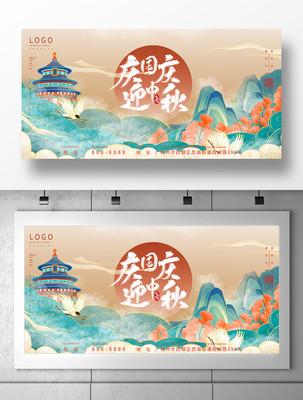 国潮国庆中秋双节海报