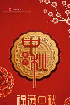 红色古典中秋节海报设计
