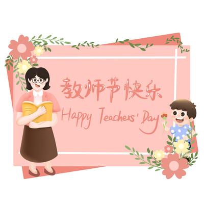 教师节粉色贺卡元素