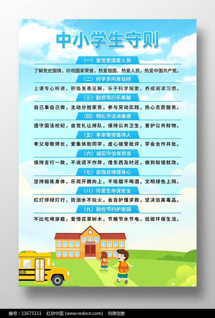 卡通插画风中小学生守则海报设计图片
