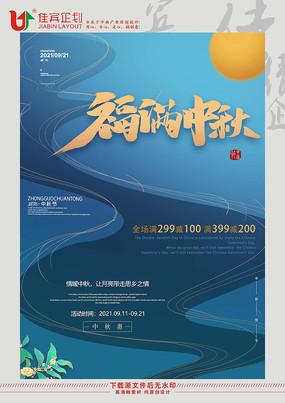 情暖中秋海报设计
