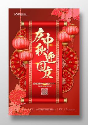 庆中秋迎国庆双节海报