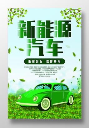 新能源汽车创意海报设计
