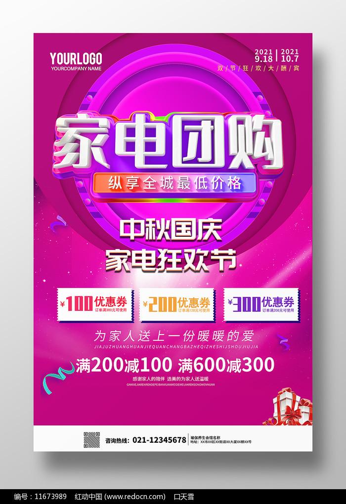 中秋国庆家电团购家电狂欢节促销海报
