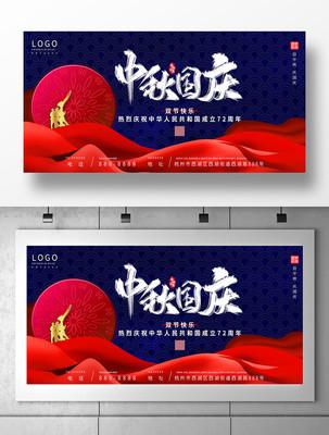 中秋国庆双节展板