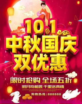中秋国庆双优惠促销海报