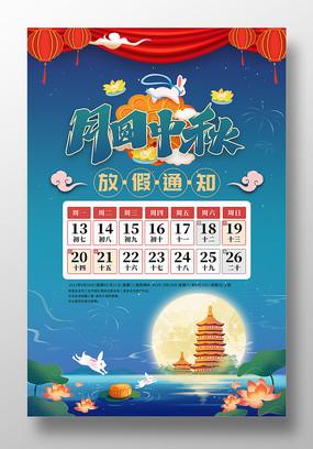 2021年中秋节放假通知海报设计模板