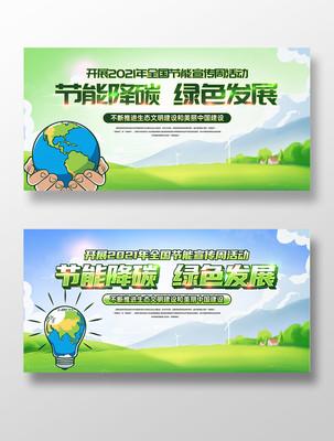 2021全国节能降碳绿色发展宣传展板设计