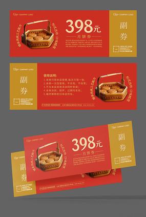 创意高端中秋节月饼券代金卷模板