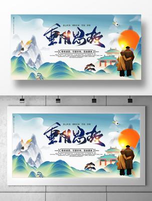 创意重阳思故重阳节宣传海报设计