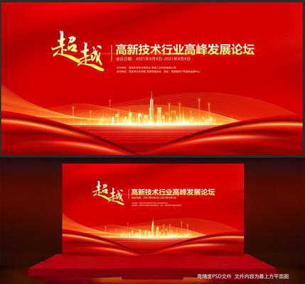 大气红色会议背景板企业展板设计