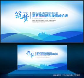 大气蓝色会议背景板企业展板设计