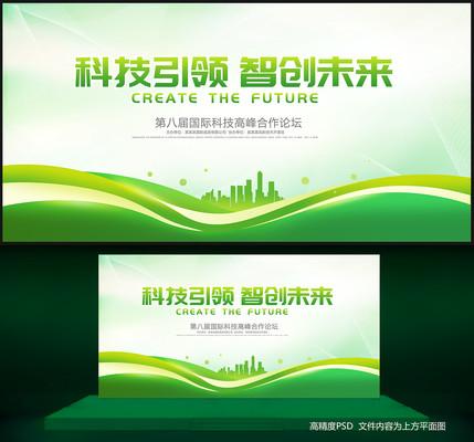 大气绿色环保会议背景板展板设计