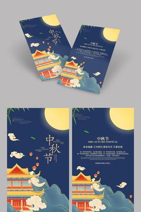 国潮中国风中秋节贺卡设计