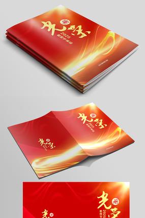 红色大气光荣册封面设计