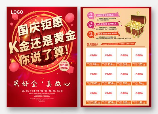 红色国庆节黄金首饰宣传单