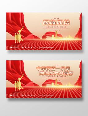 红色飘带民族团结国庆节展板