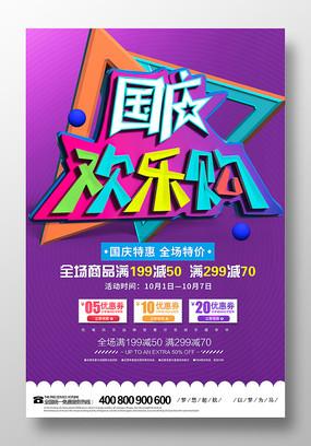 渐变风国庆节商场促销海报设计