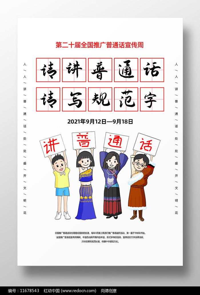 简约普通话推广宣传周海报图片