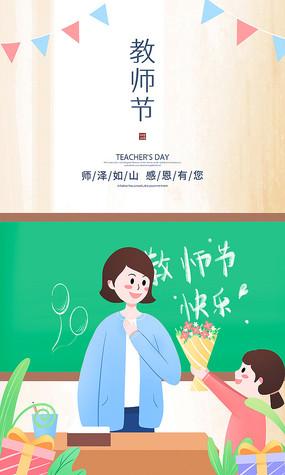 简约手绘课堂教师节海报