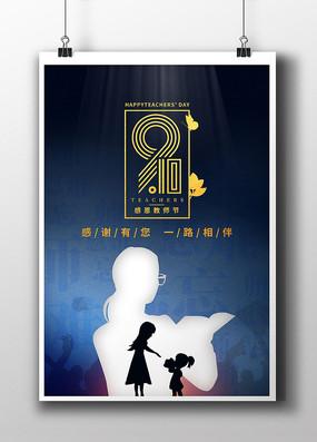 教师节感恩海报