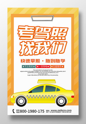 考驾照找我们驾校招生海报设计