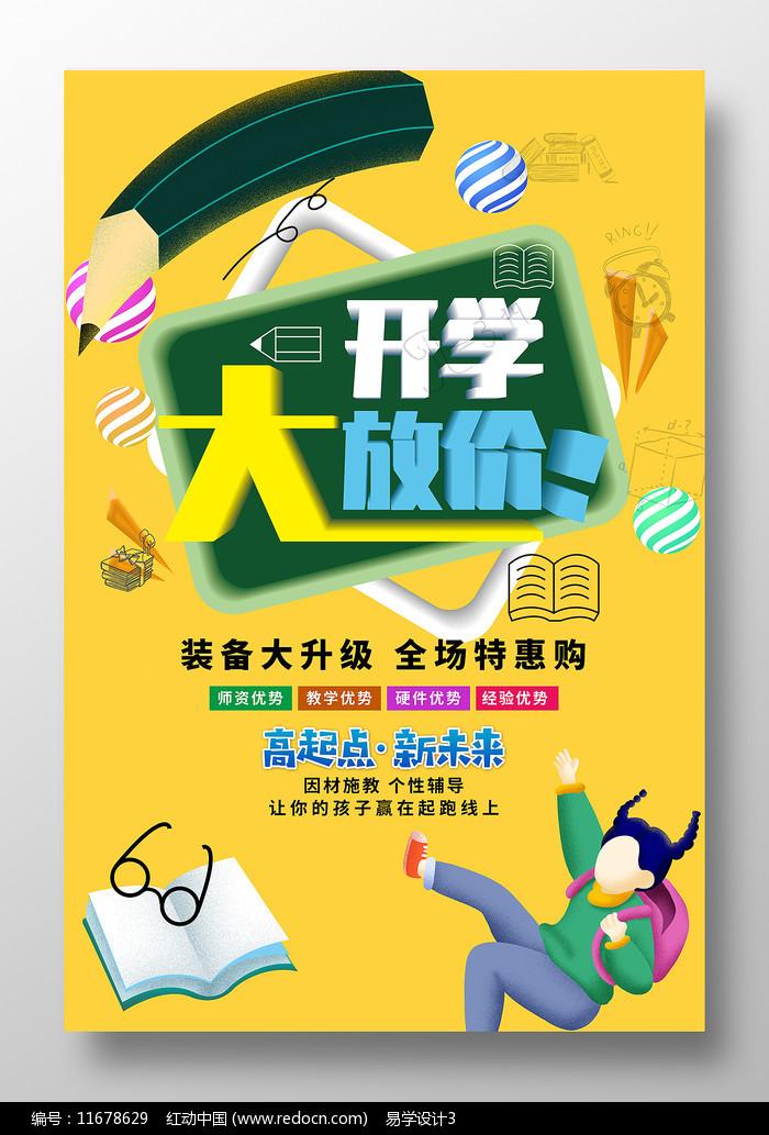 卡通风开学季促销海报设计图片