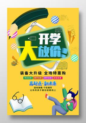卡通风开学季促销海报设计