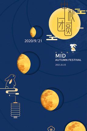 藍色大氣創意中秋節海報設計