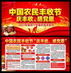 农民丰收节宣传栏设计