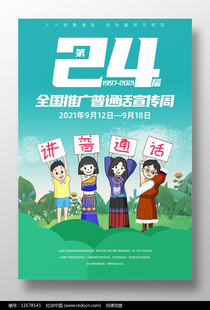 手绘卡通普通话推广宣传周海报图片